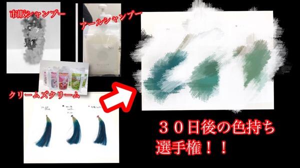 【ガチ検証】インナーカラー女子必見!マニパニやカラーバターの色落ちを防ぐクリームズクリームの効果を市販のシャンプーと比較!