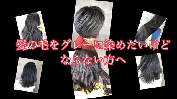 【お悩み解決】髪の毛をグレー(シルバー)に染めたいけどベージュ(黄色)になっちゃう方へ