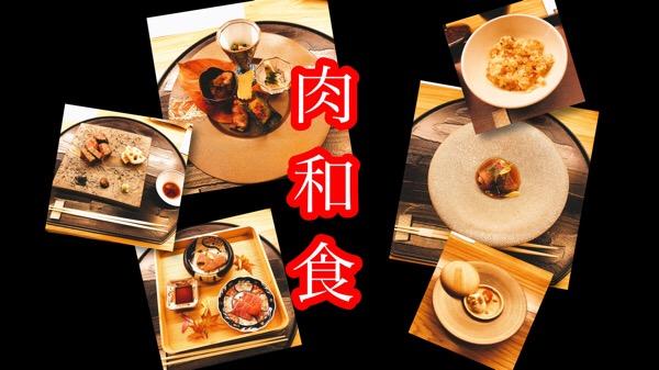 『石ログ』大阪福島で肉和食【月火水木金土日】が美味し過ぎた!