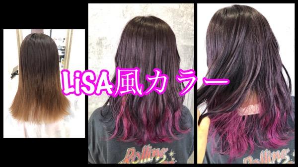 LiSA風カラーにピンクパープルのインナーカラーと濃厚ピンクバイオレット