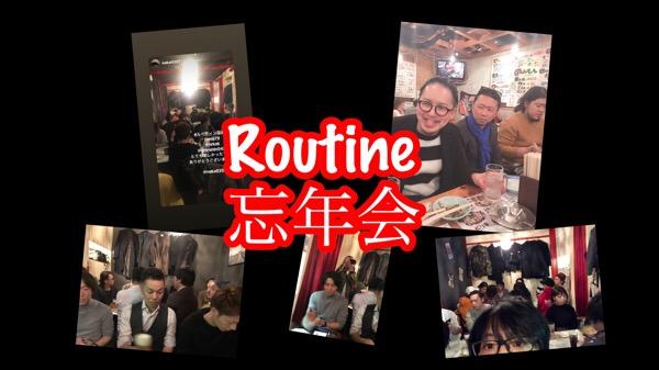 2018【Routine】大忘年会皆さまありがとうございました!!