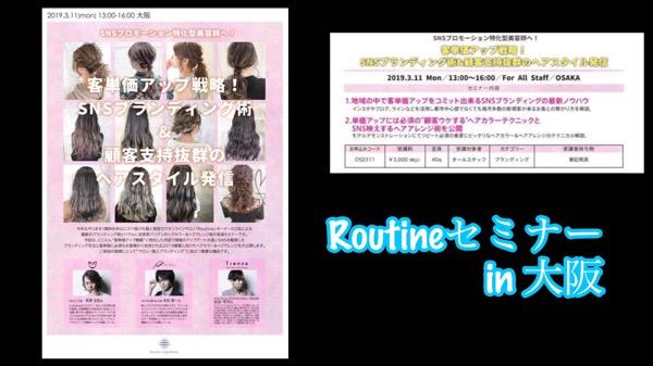 【3.11(月)】Routineセミナーin大阪開催のお知らせ