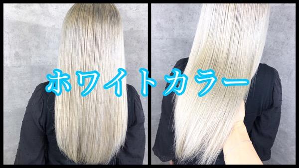 大阪でホワイトカラーを完成させる為に必要なのは土台です!【えみさん】の髪