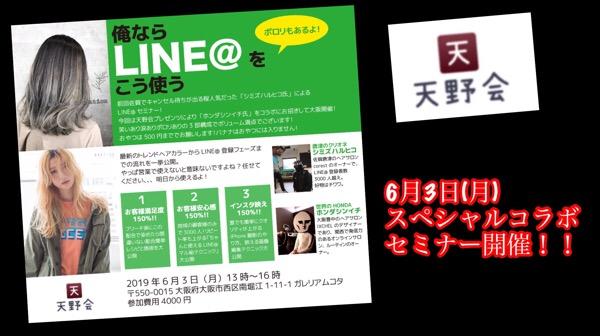 6月3日(月)大阪で佐賀の【シミズハルヒコ氏】とスペシャルコラボセミナーやります!