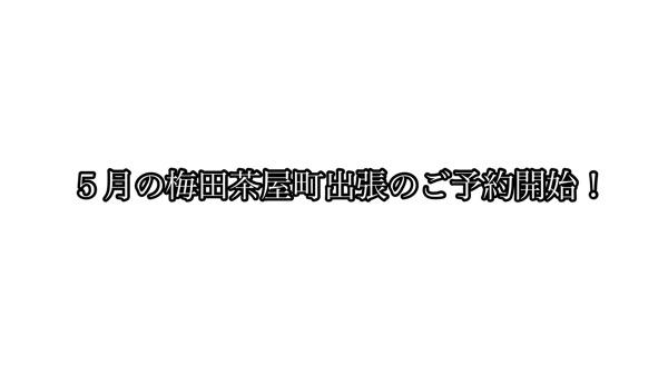 5月の大阪梅田茶屋町での出張サロンワークのご予約開始