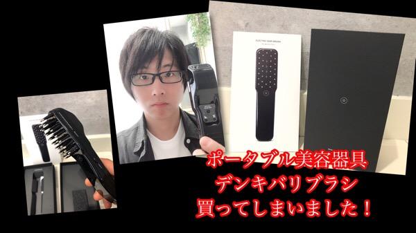【デンキバリブラシ】大阪で体験可能!効果絶大!脳疲労やむくみに効く!もちろんリフトアップも抜群!