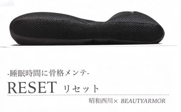 最高の安眠枕【RESETリセット】肩こり/首コリ/腰の痛みに効く寝ながら骨格メンテナンス!