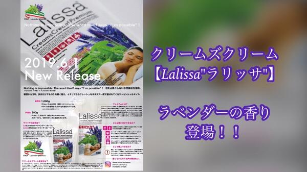 """【クリームズクリーム""""ラリッサ""""】ラベンダーの香り、新商品の全身洗えるクリームシャンプーが発売!!"""
