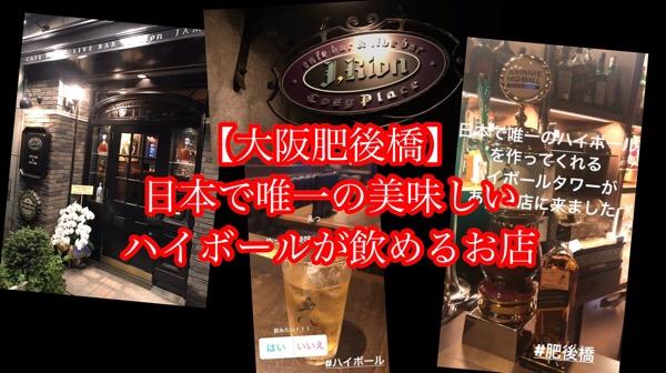 大阪肥後橋でしか飲めない美味しいハイボールが飲めるジャズの生演奏が聴けるレストランバー【ジェイ・リオン】