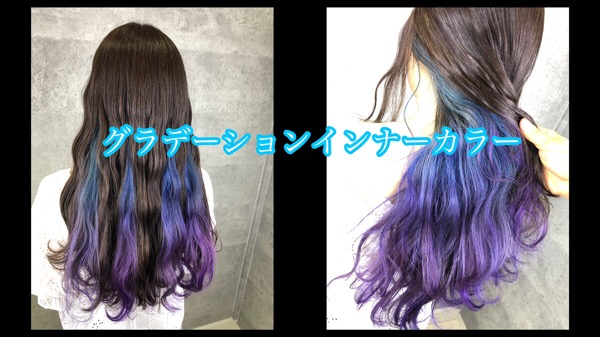 大阪豊中でグラデーションインナーカラーが最新のお洒落デザインカラー【りささん】の髪