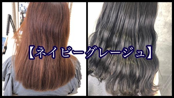 大阪豊中で本田の新色【ネイビーグレージュ】で赤味抹殺外国人風カラーが綺麗すぎた!【あやなさん】の髪