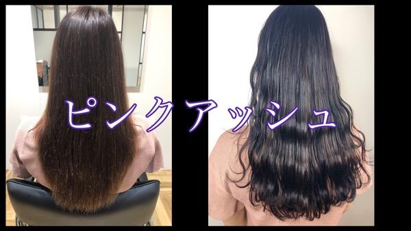 大阪梅田でツヤ感と透明感抜群の新型外国人風カラーピンクアッシュ【けいこさん】の髪