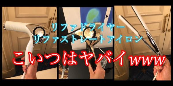 大阪体験!ReFa(リファ)ドライヤーとストレートアイロンかついに登場!そのスペックとは!?