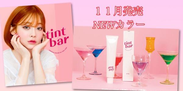 【ティントバー/tint bar】11月発売の新カラー剤の情報解禁!!