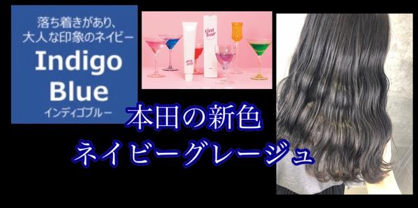 本田の新色【ネイビーグレージュ】がアッシュグレーより透明感抜群な予感!?