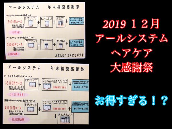 【予約開始】2019/12月限定アールシステムのヘアケア福袋が豪華すぎる!