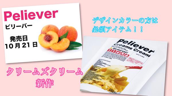 クリームズクリーム新作【ピリーバー】今回の香りは桃です!!