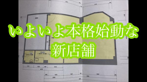 【新店舗log】本格的に内装の打ち合わせを施工業者の方と。