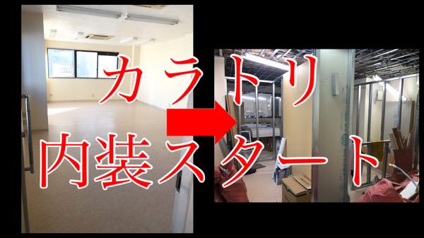 【新店舗log】カラトリ内装工事がスタートしましたよって話