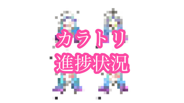 【新店舗log】カラトリの内装工事が進んできています!その他のことも着々と!