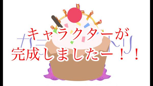 ついに公開!【カラトリ】のキャラクターが完成しましたぁぁぁぁぁ!!!