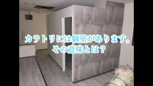 カラトリには個室があります。個室の意味とは?