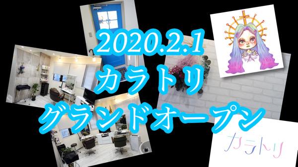 2020.2.1大阪豊中【カラトリ】グランドオープン!!ヘアカラーとトリートメントに特化したヘアサロン