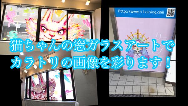 【カラトリ窓ガラスアート完成】大阪豊中で猫がいる美容院登場!