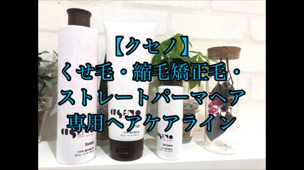 【クセノ】くせ毛・縮毛矯正毛・ストレートパーマヘア専用ヘアケアライン登場!!