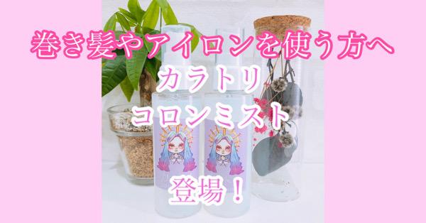 【カラトリ】コロンミスト発売!アイロン・コテの熱を味方につけるヘアケア
