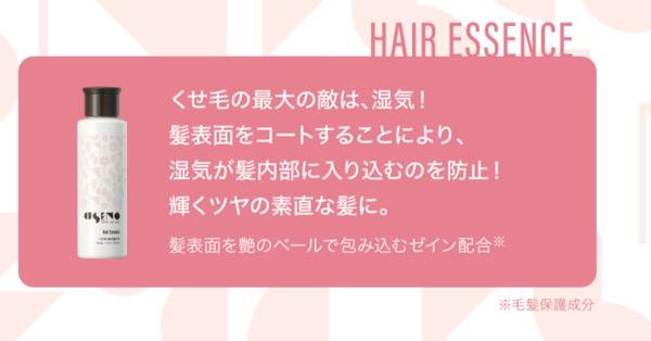 【クセノ】くせ毛の朝のお手入れの仕方をご紹介!