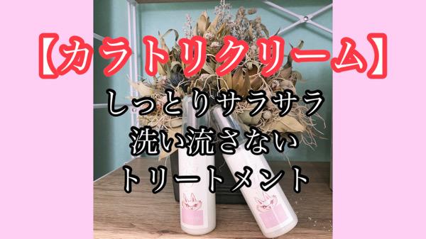 【カラトリ】オリジナルアウトバスミルクのカラトリクリームで洗い流さないトリートメントで潤うヘアケア!