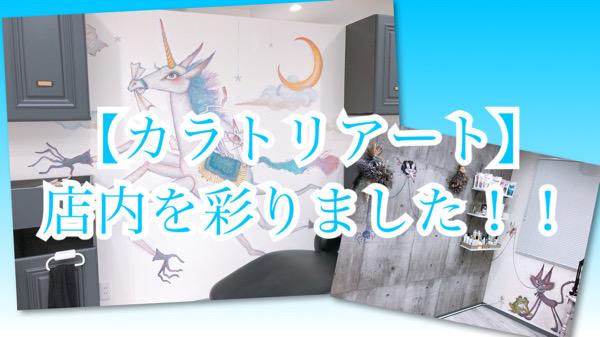 【カラトリアート】アーティストのチアキコハラさんに店内アート描いてもらいました!