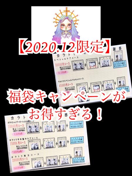 【12月限定】カラトリオリジナルシャンプートリートメント福袋企画